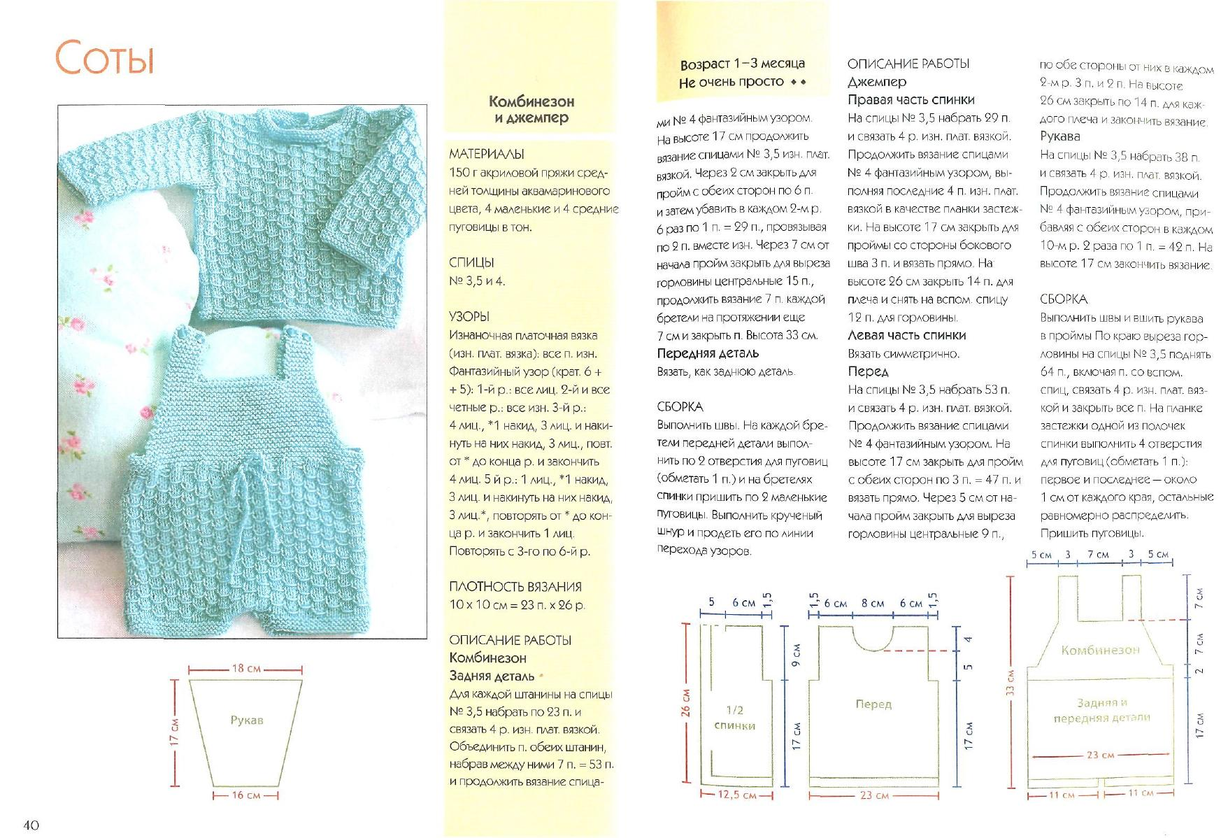 Вязаные костюмчики с узорами для малышей спицами с описанием фото